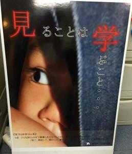 10ヶ条のポスター(第5条 異年齢保育)