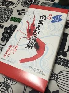 さらに塾生の西村先生が長岡にプライベートで行った時のおみやげです。