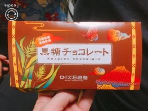 本多氏からのお土産 黒糖チョコレート