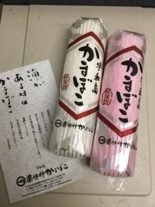 宇和島のかまぼこ 塾長のお土産です